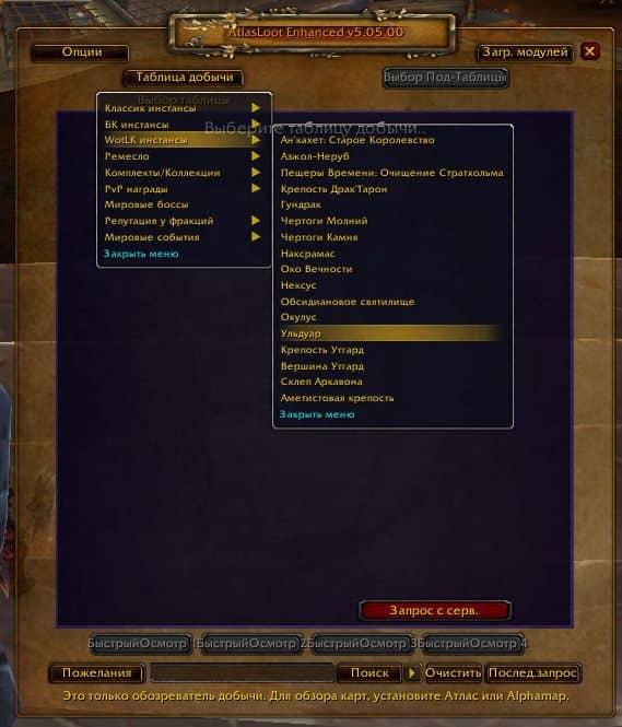 Обзор аддона Atlas Loot - полный список локаций