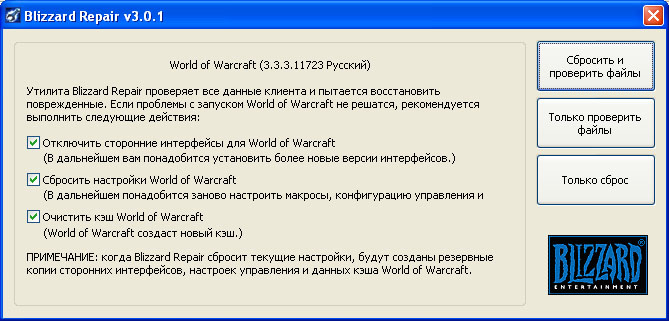 WoW - Repair.exe проблемы