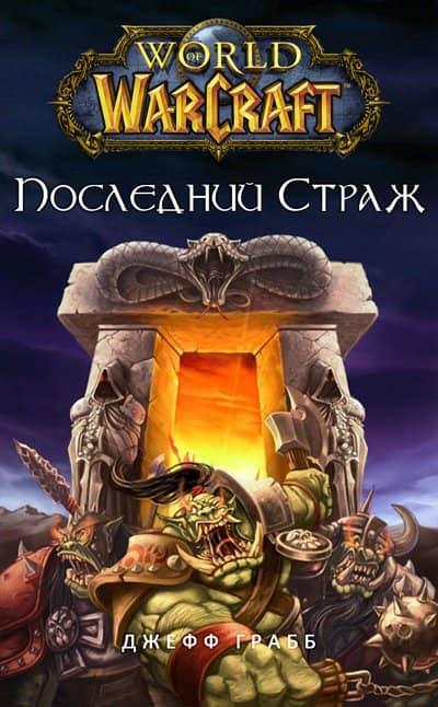 Книга Последний страж
