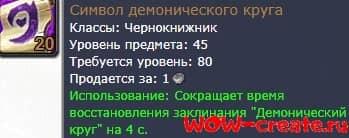 Гайд Афли Лок 3.3 5 пве