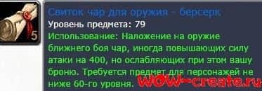 Фури Вар 3.3 5 пве гайд