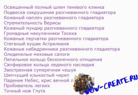 Бис шмот ШД Роги 3.3.5 пве
