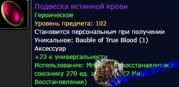 Подвеска истинной крови